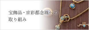 宝飾品・京彩都念珠への 取り組み